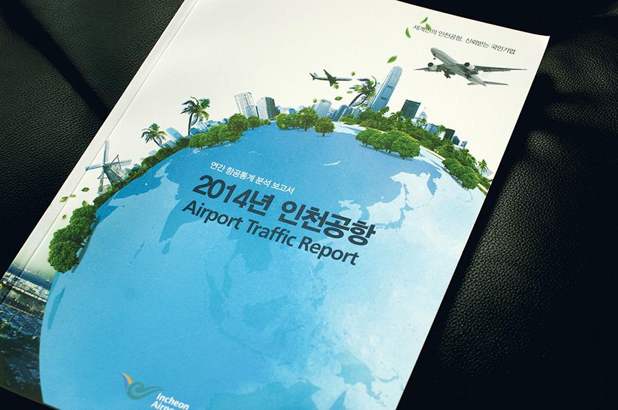 인천국제공항공사 애뉴얼리포트트 대기업카타로그 에뉴얼리포트 디자인 편집 제작 전문업체 더레이아웃 입니다: