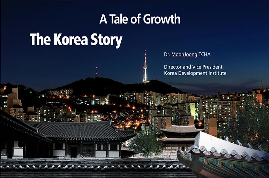 한국개발연구원