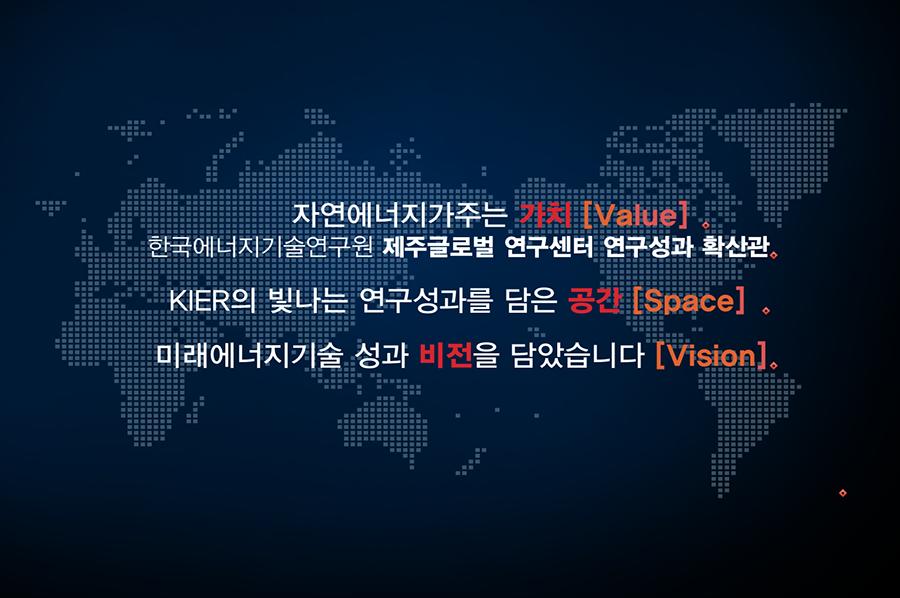 제주글로벌연구센터전시관제안서 디자인편집제작 홍보관제안서제작