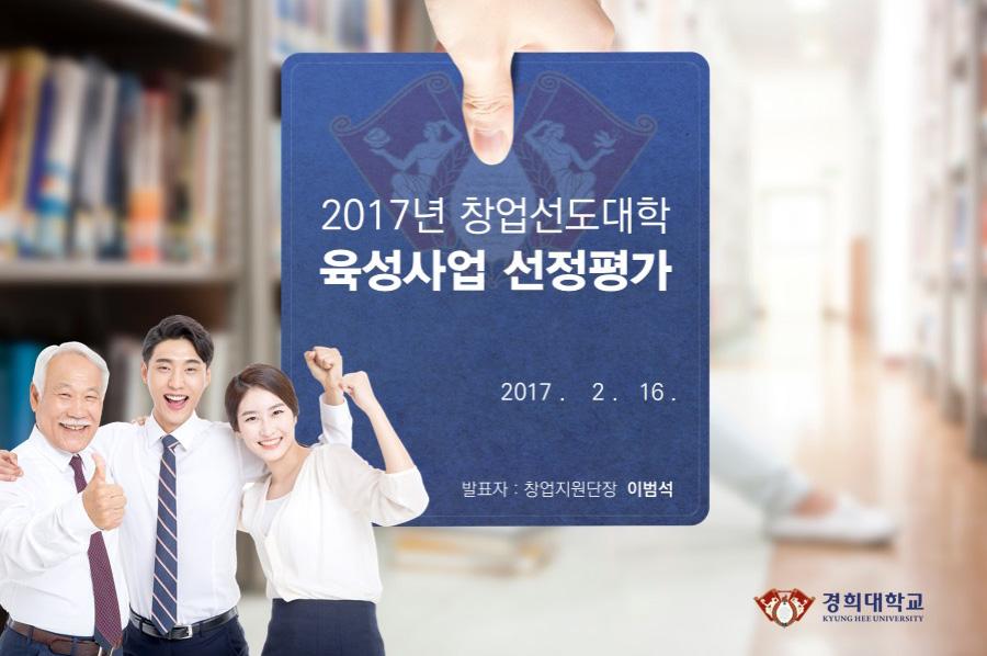 경희대 2017년 창업선도대학 육성사업 선정평가파워포인트