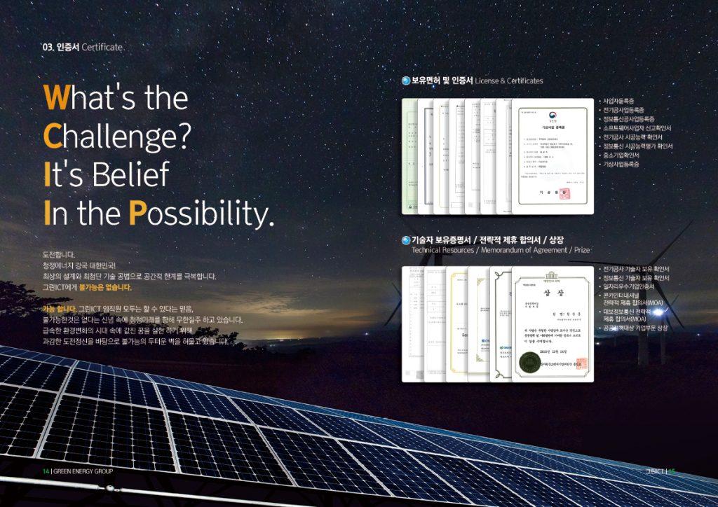 그린ICT태양에너지지명원 태양에너지카다록 부로셔제작 카다록제작 지명원제작은 더레이아웃입니다