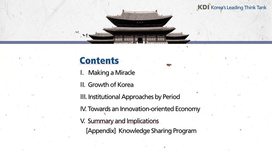 한국개발연구원 (KDI) 키노트
