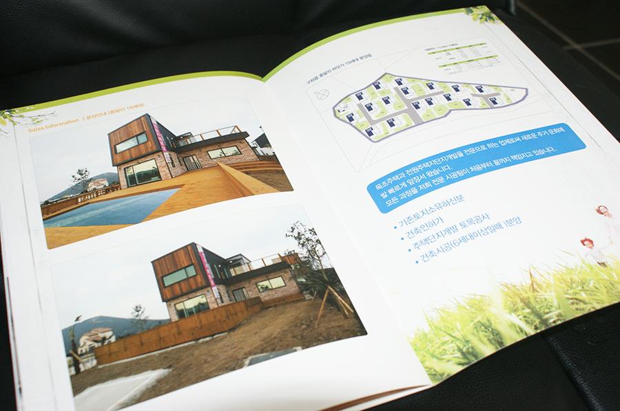 분양카다로그 카탈로그 분영카다록 브로슈어 전원주택분양카다록제작은 디자인전문업체인 더레이아웃입니다