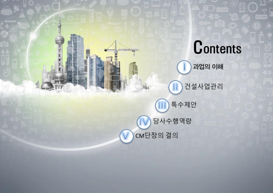 파워포인트디자인 제안서 보고서 사업계획서 PPT디자인 편집 제작 전문업체: