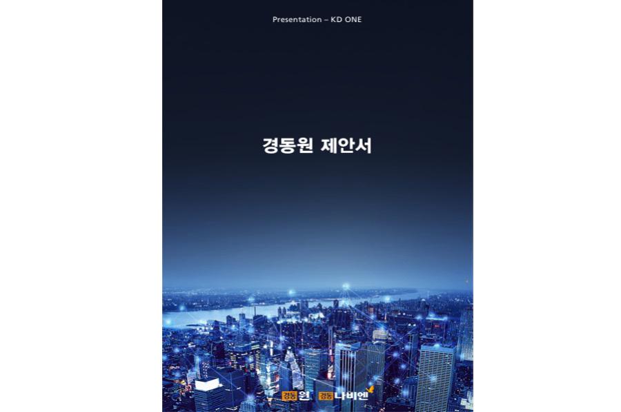 파워포인트회사소개서제작 회사소개서 PPT디자인 전문업체