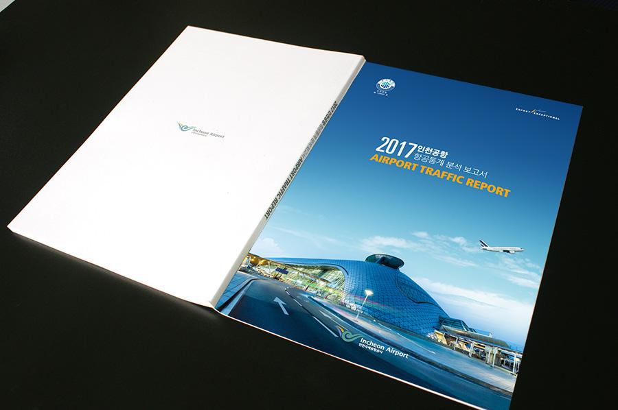 2017인천국제공항공사 에뉴얼리포트