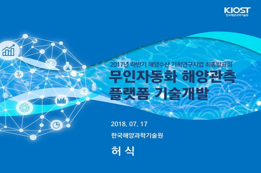 한국해양과학기술원파워포인트, 연구발표PPT디자인 편집 제작 전문회사입니다